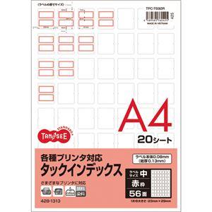 (まとめ)TANOSEE 各種プリンタ対応タックインデックス A4 56面(中) 23×29mm 赤枠 1冊(20シート) 【×10セット】 - 拡大画像