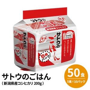 (まとめ)サトウのごはん (50食:5食×10パック)新潟県産コシヒカリ 200g - 拡大画像