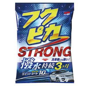 (まとめ)ソフト99 フクピカ ストロング 1パック(10枚) 【×10セット】 - 拡大画像
