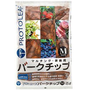 (まとめ)プロトリーフ バークチップ M 5L 1袋 【×10セット】 - 拡大画像