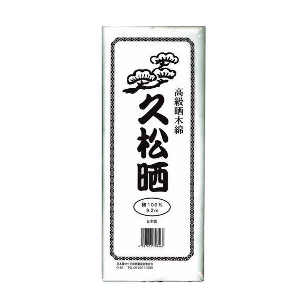 (まとめ)カワモト 高級晒木綿 久松晒 9.2m 55-152300-00 1枚 【×10セット】