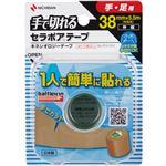 (まとめ)ニチバン セラポアテープFX 38mm×5.5m SEFX38F 1巻 【×10セット】