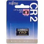 (まとめ)FDK 富士通 カメラ用リチウム電池3V CR2C(B)N 1個 【×10セット】