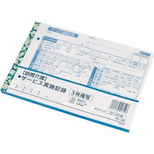 (まとめ)大黒工業 訪問介護サービス実施記録 A5 3枚複写 50組 HK-4S 1冊 【×10セット】 - 拡大画像