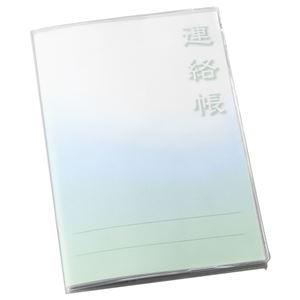 (まとめ)介護連絡帳用カバー 1セット(10枚) 【×10セット】 - 拡大画像