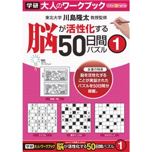 (まとめ)学研ステイフル 大人のワークブック 50日間パズル1 1冊 【×10セット】 - 拡大画像