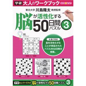 (まとめ)学研ステイフル 大人のワークブック 50日間パズル3 1冊 【×10セット】 - 拡大画像