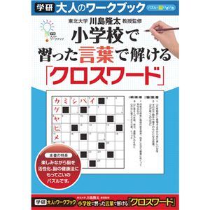 (まとめ)学研ステイフル 大人のワークブック クロスワード 1冊 【×10セット】 - 拡大画像