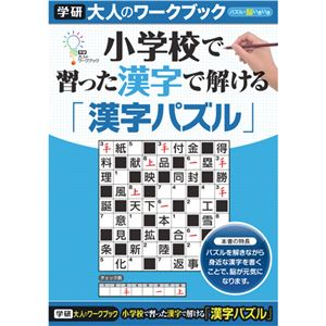 (まとめ)学研ステイフル 大人のワークブック 漢字パズル 1冊 【×10セット】 - 拡大画像