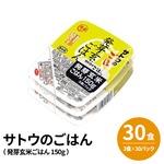 (まとめ)サトウのごはん (30食:3食×10パック)発芽玄米ごはん 150g