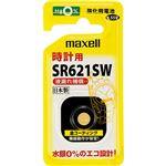 (まとめ)マクセル 時計用酸化銀電池 SW系1.55V SR621SW 1BS B 1個 【×10セット】