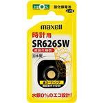 (まとめ)マクセル 時計用酸化銀電池 SW系1.55V SR626SW 1BS B 1個 【×10セット】