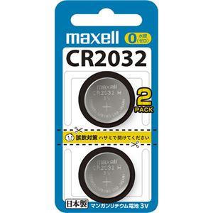 (まとめ)マクセル コイン型リチウム電池 3V CR2032 2BS 1パック(2個) 【×10セット】 - 拡大画像