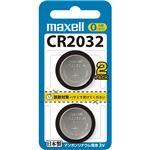 (まとめ)マクセル コイン型リチウム電池 3V CR2032 2BS 1パック(2個) 【×10セット】