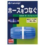(まとめ)タカギ ホースジョイント(FJ)G004FJ 1個 【×10セット】