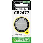(まとめ)パナソニック コイン形リチウム電池 3V CR2477 1個 【×10セット】
