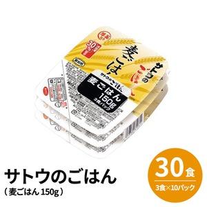 (まとめ)サトウのごはん (30食:3食×10パック) 麦ごはん 150g - 拡大画像