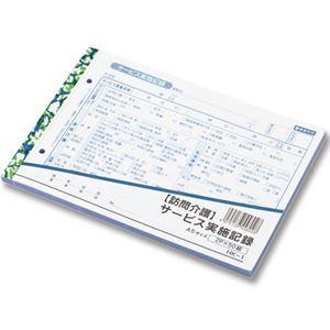 (まとめ)大黒工業 訪問介護サービス実施記録 A5 2枚複写 50組 HK-1 1冊 【×10セット】 - 拡大画像