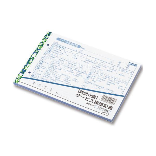 (まとめ)大黒工業 訪問介護サービス実施記録 A5 2枚複写 50組 HK-1 1冊 【×10セット】