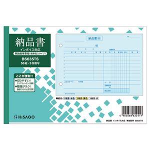 (まとめ)ヒサゴ 納品書インボイス対応(単独税率記載) B6ヨコ 3枚複写 50組 BS635TS 1冊 【×30セット】 - 拡大画像