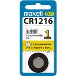 (まとめ)マクセル コイン型リチウム電池 3V CR1216 1BS 1個 【×30セット】