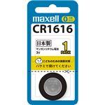 (まとめ)マクセル コイン型リチウム電池 3V CR1616 1BS 1個 【×30セット】