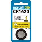 (まとめ)マクセル コイン型リチウム電池 3V CR1620 1BS 1個 【×30セット】