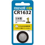 (まとめ)マクセル コイン型リチウム電池 3V CR1632 1BS 1個 【×30セット】