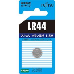 (まとめ)FDK 富士通 アルカリボタン電池1.5V LR44C(B)N 1個 【×50セット】 - 拡大画像