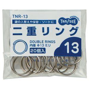 (まとめ)TANOSEE 二重リング 内径13mm 1パック(20個) 【×50セット】 - 拡大画像