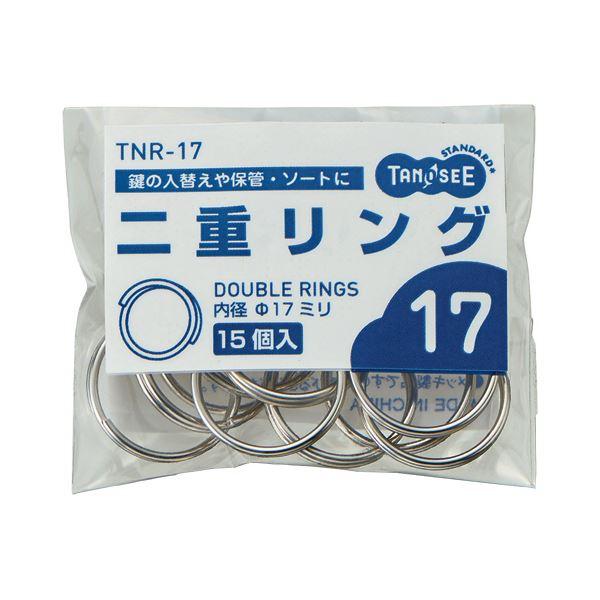 (まとめ)TANOSEE 二重リング 内径17mm 1パック(15個) 【×50セット】