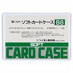 (まとめ)ライオン事務器 ソフトカードケース 軟質タイプ B8 PVC 1枚 【×300セット】