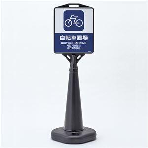 ガイドボードサイン 自転車置場 GBS-4BKS ■カラー:ブラック - 拡大画像
