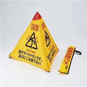 転倒注意スタンド 注意 床がすべりやすいです。足元にご注意下さい! UP-6065
