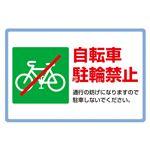 路面標識(アルミタイプ) 自転車駐輪禁止 路面-506