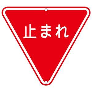 道路標識 止まれ 道路 330 - 拡大画像