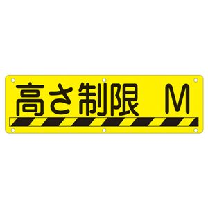 実用標識 高さ制限 M 実 R - 拡大画像
