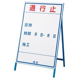 工事用標識(工事用看板) 通行止 工事-1(大)  - 拡大画像