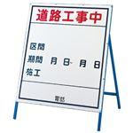 工事用標識(工事用看板) 道路工事中 工事-2(小)