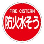 消防水利標識 防火水そう 消防400B