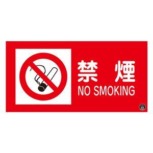 消防サイン標識 禁煙 消防-1A - 拡大画像