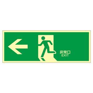 高輝度蓄光避難口標識←非常口蓄光LE-1802