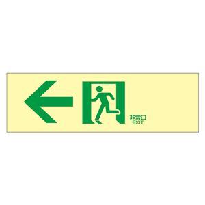 高輝度蓄光通路誘導標識←非常口蓄光LE-1902
