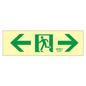 高輝度蓄光通路誘導標識←非常口→蓄光LE-1903