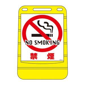 バリアポップサイン 禁煙 BPS-21 【単品】 - 拡大画像