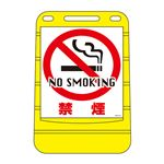 バリアポップサイン 禁煙 BPS-21 【単品】