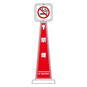 メッセージポール 禁煙 TMP-108 - 拡大画像