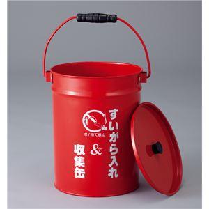 吸い殻入れ すいがら入れ&収集缶 SS-223 ■カラー:赤 - 拡大画像