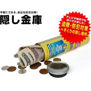 隠し金庫/カムフラージュ小型金庫 【DESENEX缶タイプ】 盗難防止 防犯用 へそくり用 - 拡大画像