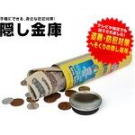 隠し金庫/カムフラージュ小型金庫 【DESENEX缶タイプ】 盗難防止 防犯用 へそくり用